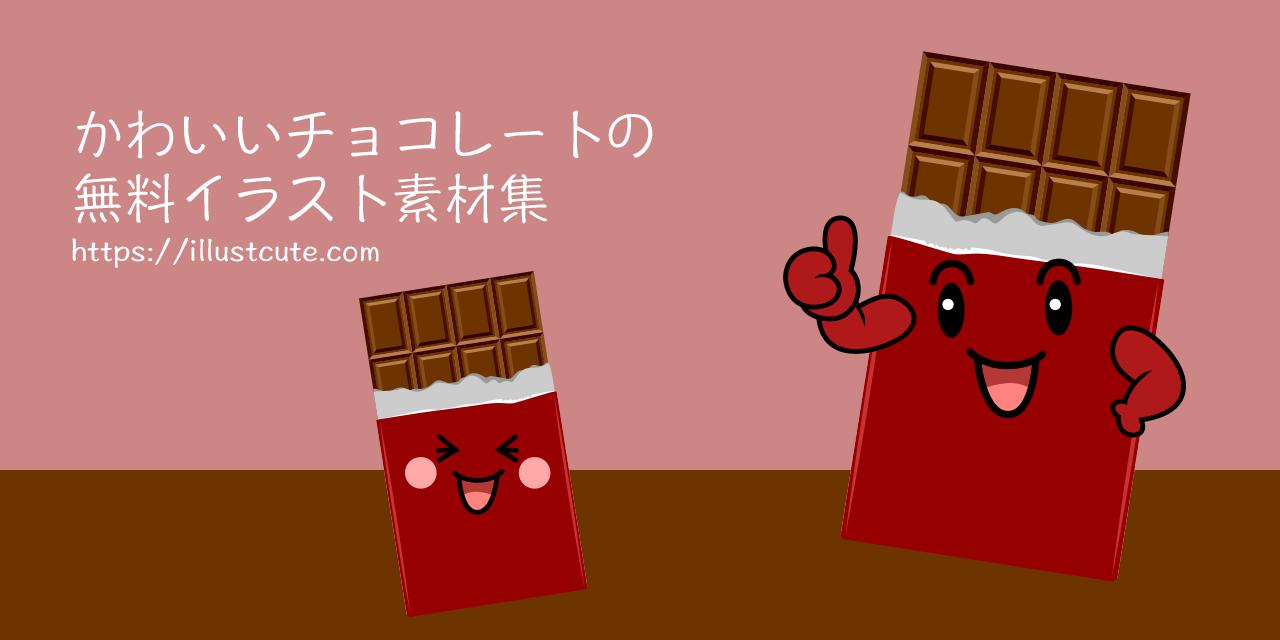 かわいいチョコレートの無料キャラクターイラスト素材集 Illustcute