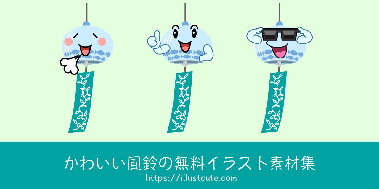 かわいい風鈴の無料キャラクターイラスト素材集 Illustcute