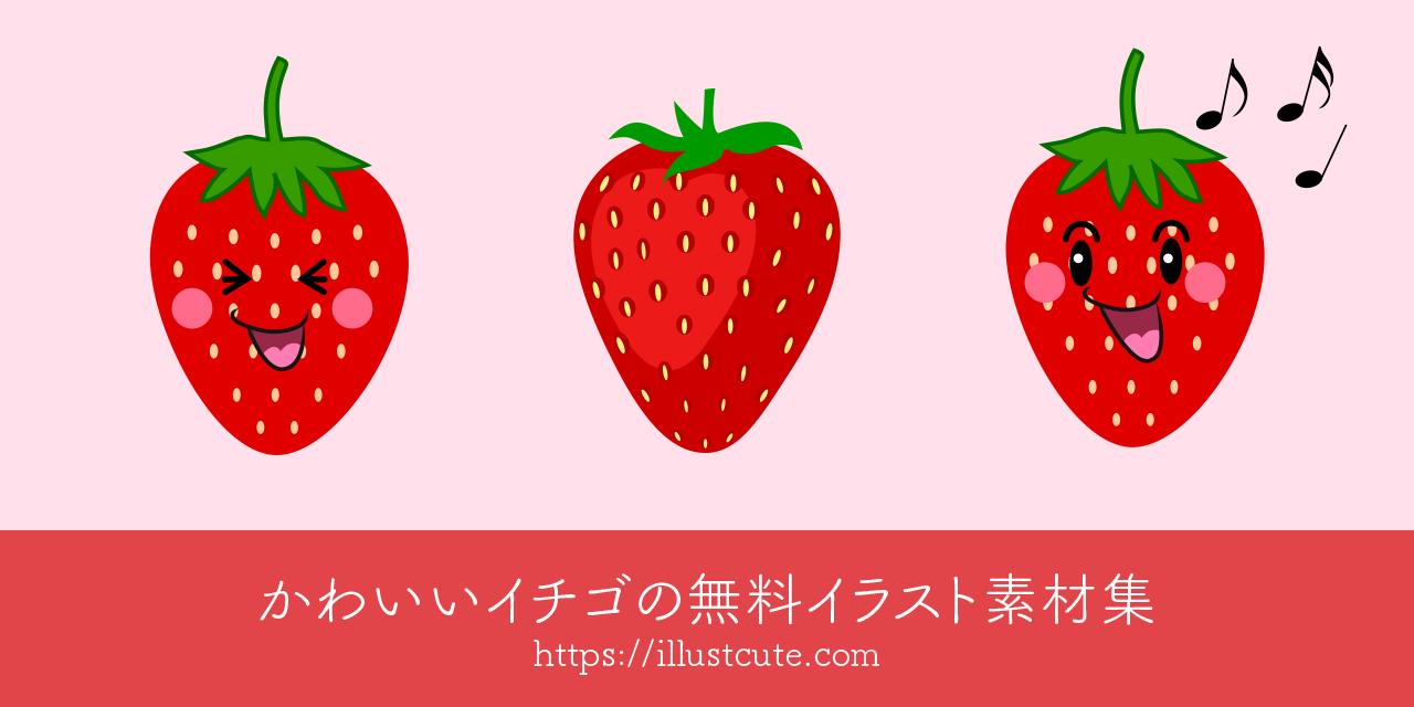 かわいいいちごの無料キャラクターイラスト素材集 Illustcute