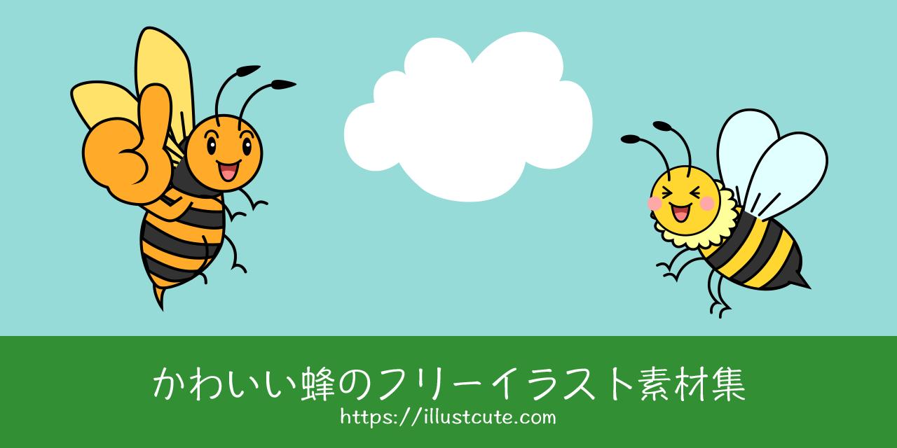 かわいい蜂の無料キャラクターイラスト素材集 Illustcute