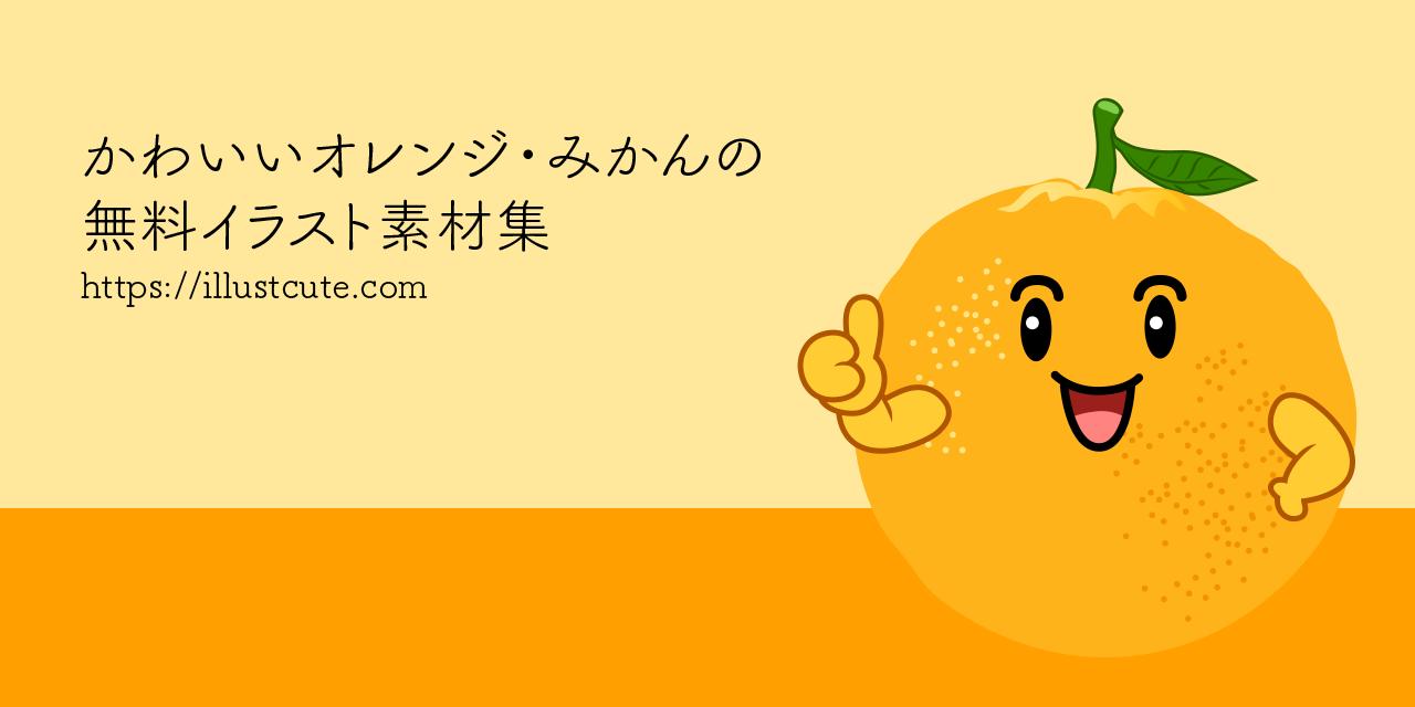 かわいいオレンジ みかんの無料キャラクターイラスト素材集 Illustcute